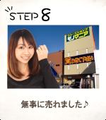 STEP 8 無事に売れました♪