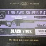 東京マルイ ライフル