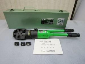 カクタス 手動油圧式圧着工具 S-150D 早送り機構内蔵 ケース付