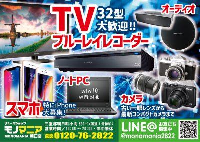 TV,レコーダー,スマホ,オーディオ,PC,カメラ買わせて下さい【モノマニア朝日店】