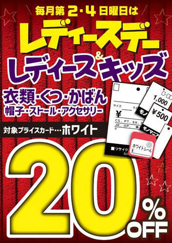 毎月第2・4日曜日はレディースデー【モノマニア朝日店】