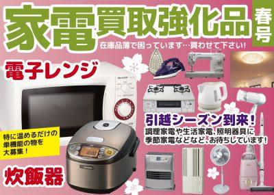 電子レンジ,炊飯器,その他調理・生活家電買わせて下さい【モノマニア朝日店】
