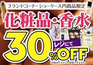 化粧品・香水30%OFF!!【モノマニア朝日店】ブランドコーナーショーケース内限定