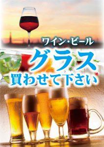 グラス買わせて下さい【モノマニア朝日店】