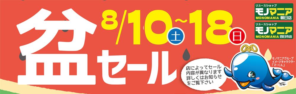 お盆セール、2019年8月10日~18日開催【モノマニア】