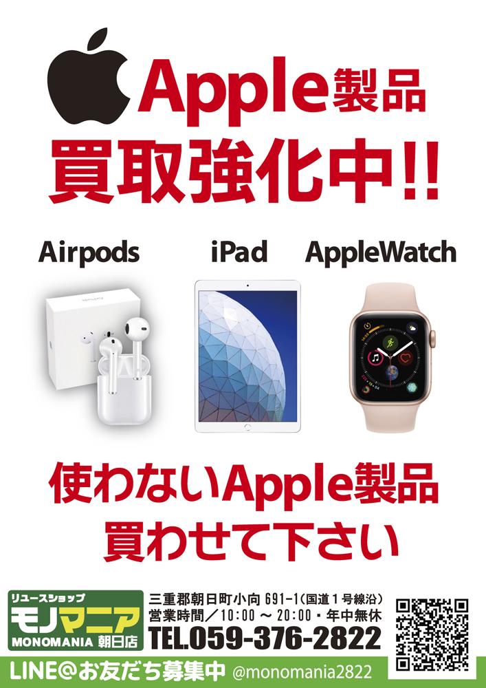 apple製品買取強化中【モノマニア朝日店】