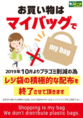 お買物はマイバッグで【モノマニア】2019年10月より、レジ袋の積極的な配布を終了させて頂きます。プラゴミ削減にご協力お願いします。