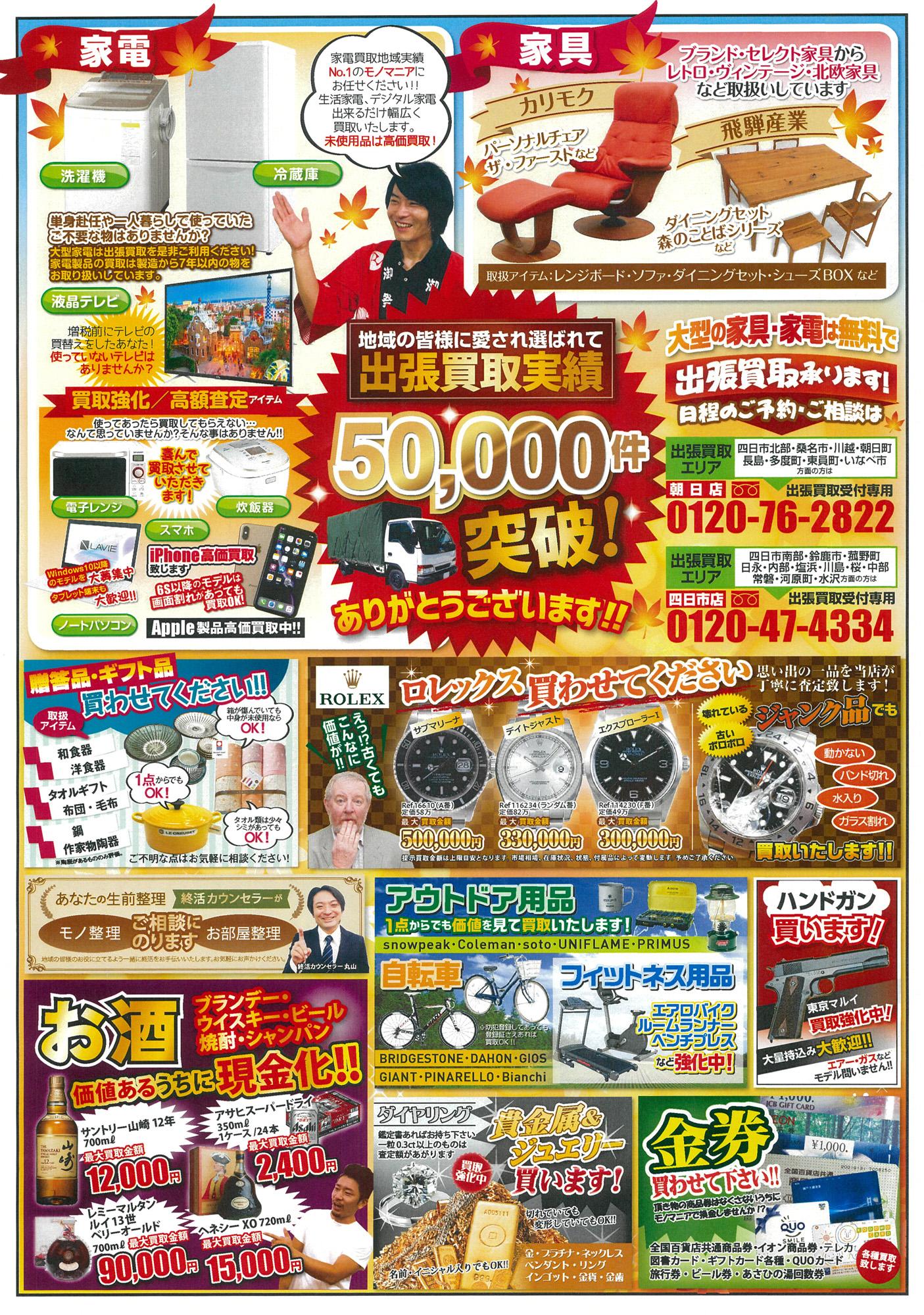 【モノマニア】秋の大買取祭2019 チラシ