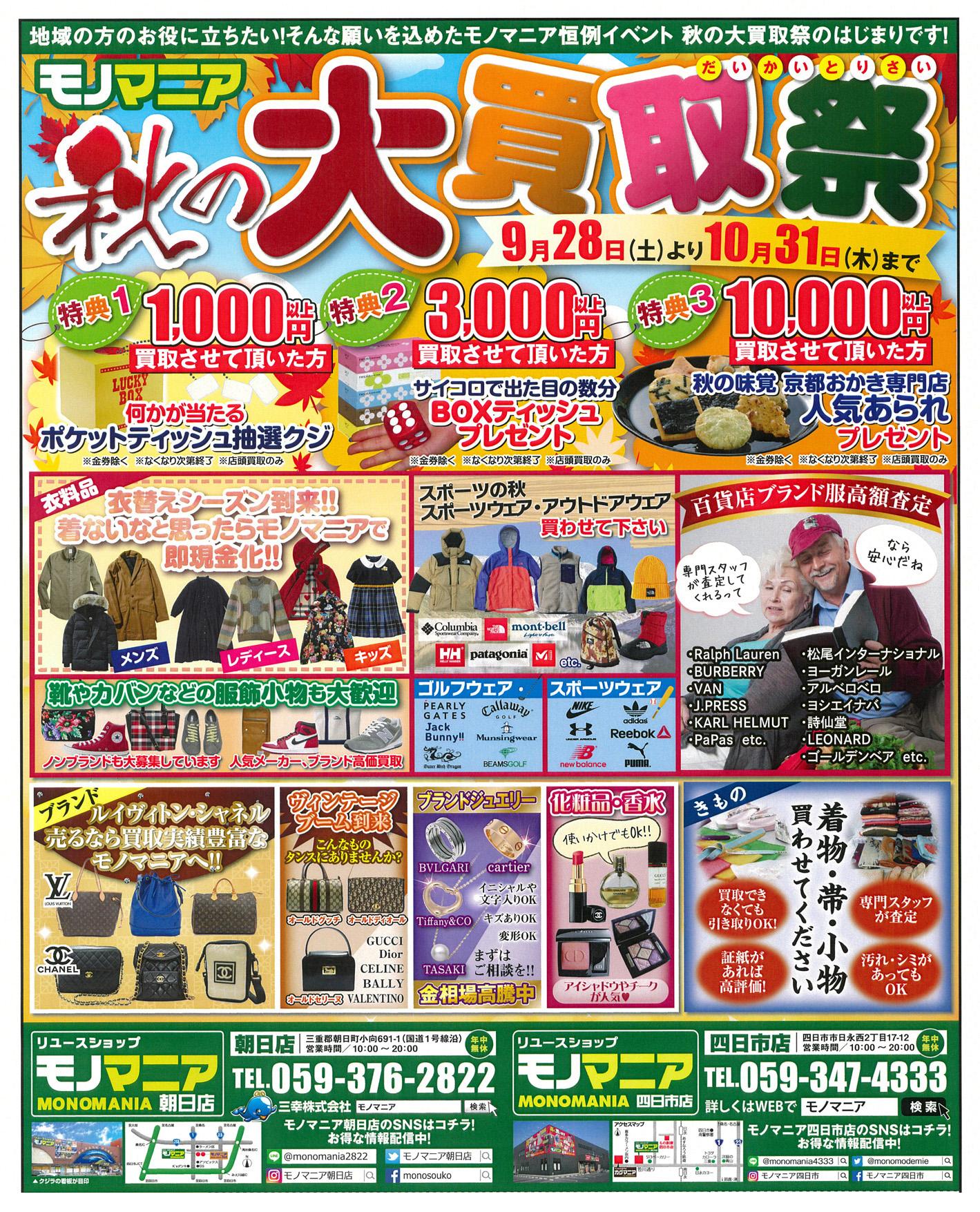 【モノマニア】秋の大買取祭2019 チラシ表面