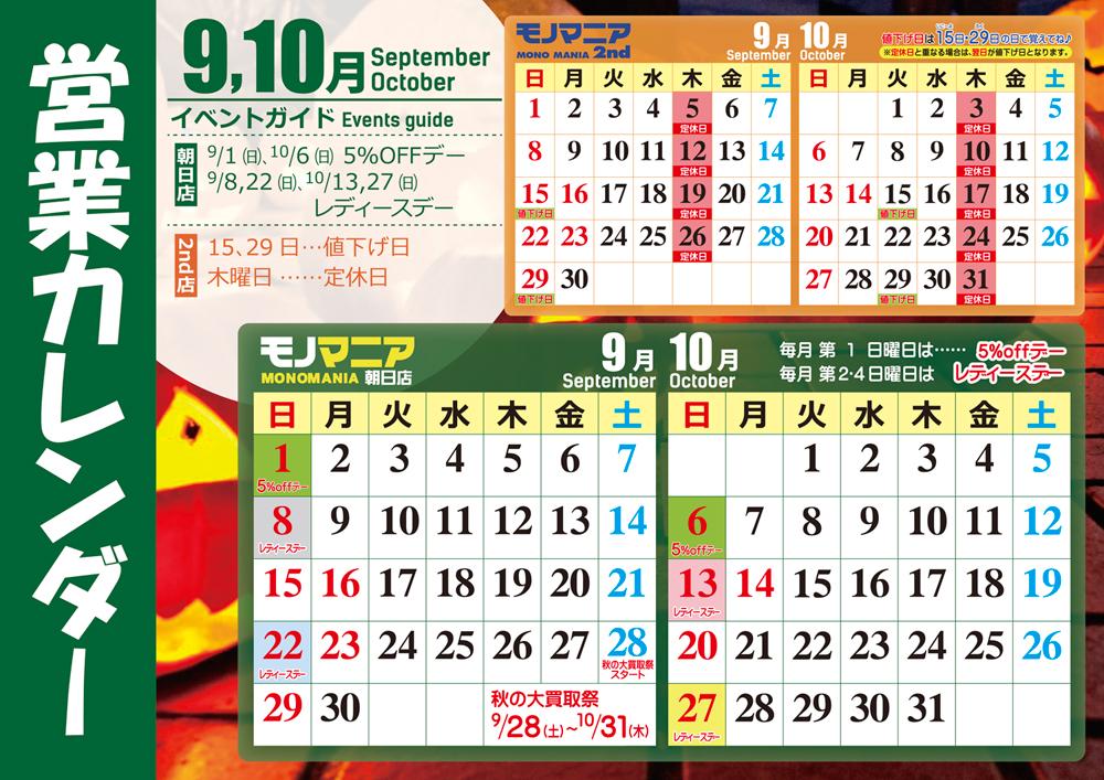 2019年9月10月営業カレンダー【モノマニア朝日店・セカンド店】