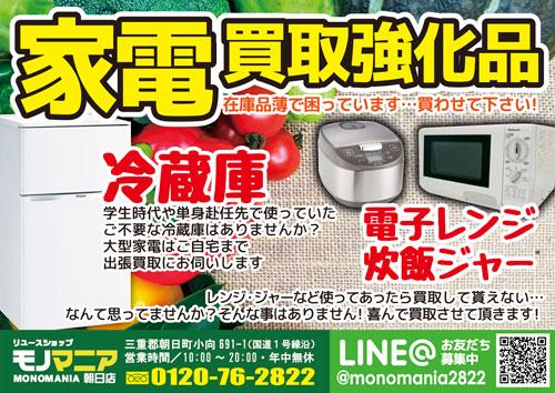 生活家電 買取強化品【モノマニア朝日店】