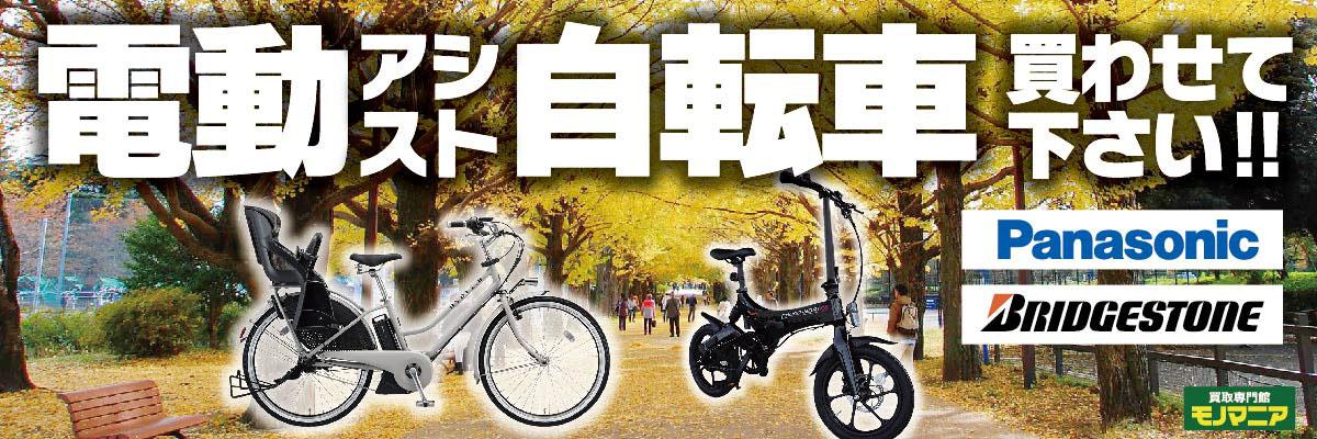 電動アシスト自転車、電動自転車、 買い取り、クロスバイク買取り、電気自転車 シティサイクル自転車売る