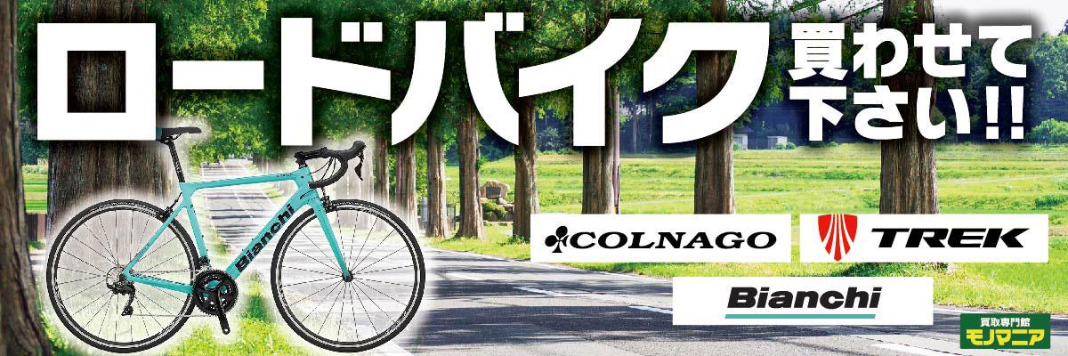 ロードバイク 売る、電動アシスト自転車、マウンテンバイク・クロスバイク買取り、スポーツサイクル売りたい