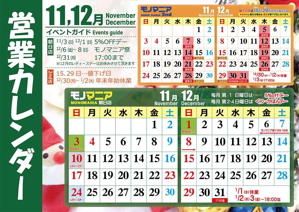 モノマニア朝日店・2nd店の営業カレンダー