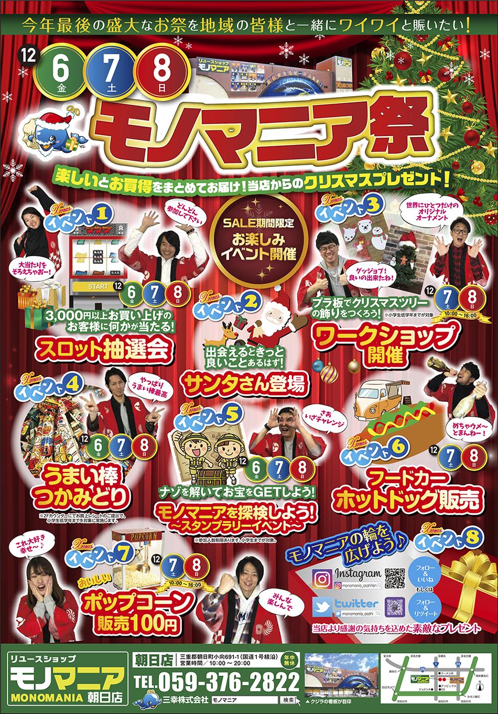 モノマニア祭2019開催【モノマニア朝日店】