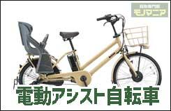 電動自転車、電動アシスト自転車 買取り強化