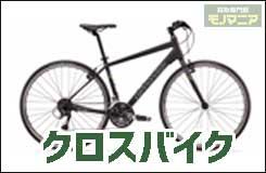 クロスバイク売りたい スポーツサイクル 買取り強化品中
