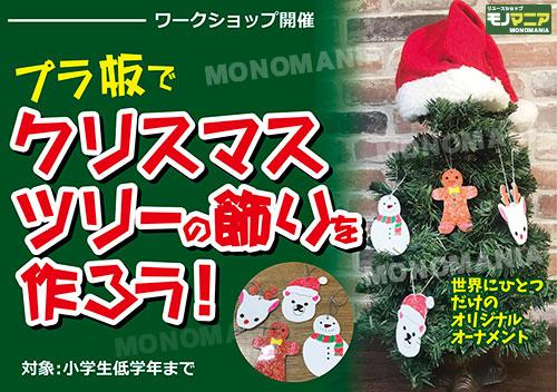 プラ板でxmasの飾りを作ろう【モノマニア朝日店】