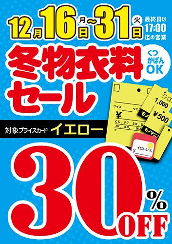 レディース・キッズ 冬物衣料セール【モノマニア朝日店】