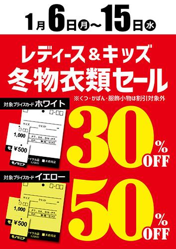 レディース衣類・キッズセール【モノマニア朝日店】