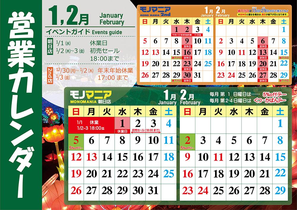 【モノマニア朝日店】2020年1月2月営業カレンダー【セカンド店】