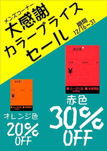 メンズコーナー大感謝カラープライスセール【モノマニア朝日店】