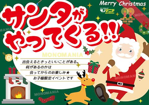 サンタがやってくる【モノマニア朝日店】