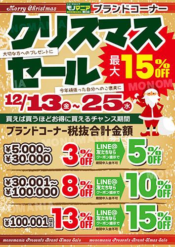 ブランドXmasセール2019【モノマニア朝日店】