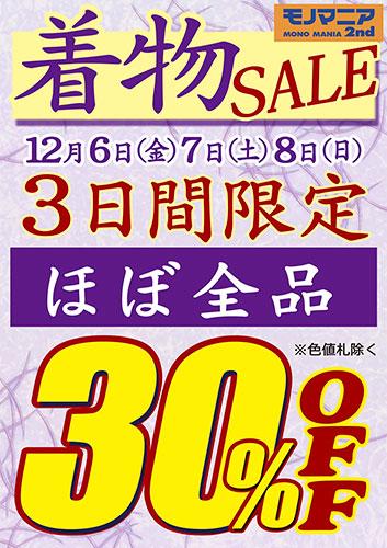 きもの全品30%OFF【モノマニア2nd店】
