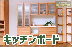 LP家具_買取強化 キッチンボード