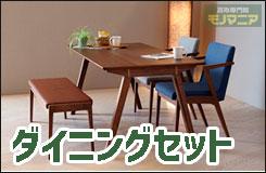 LP家具_買取強化 ダイニングセット
