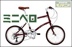 LP自転車-買取強化品ミニベロ02