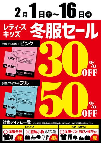 冬物衣料セール【モノマニア朝日店】