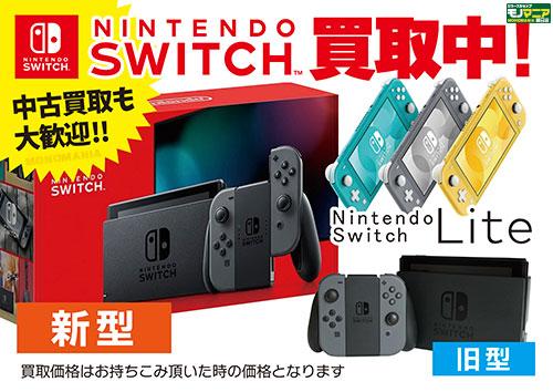 Nintendo switch買わせて下さい【モノマニア朝日店】