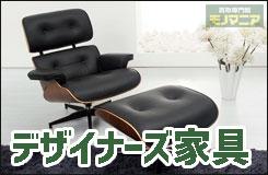 LP家具_買取強化 デザイナーズ家具