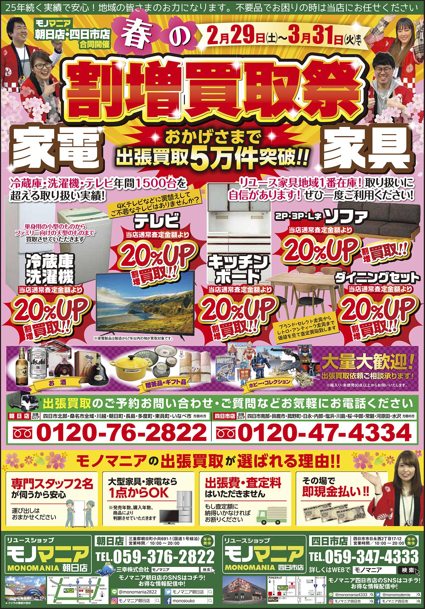 2020春の割増買取祭開催!!【モノマニア朝日店】チラシ表面