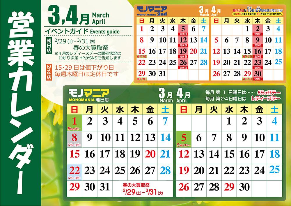 【モノマニア朝日店】2020年3月4月営業カレンダー【セカンド店】
