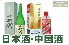 LP 日本酒・中国酒 買取強化
