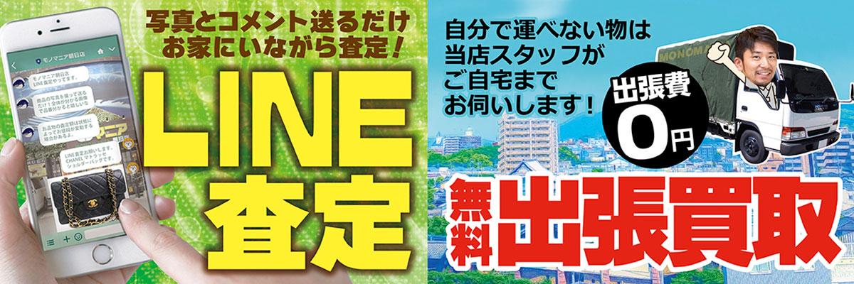 【LPスライダー】LINE査定&出張買取