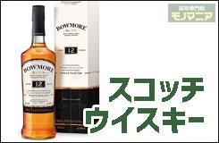 LP スコッチウイスキー 買取強化