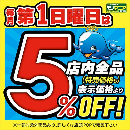 毎月第1日曜日は店内全品5%OFFデー!!【モノマニア朝日店】