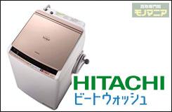 LP洗濯機-強化-日立