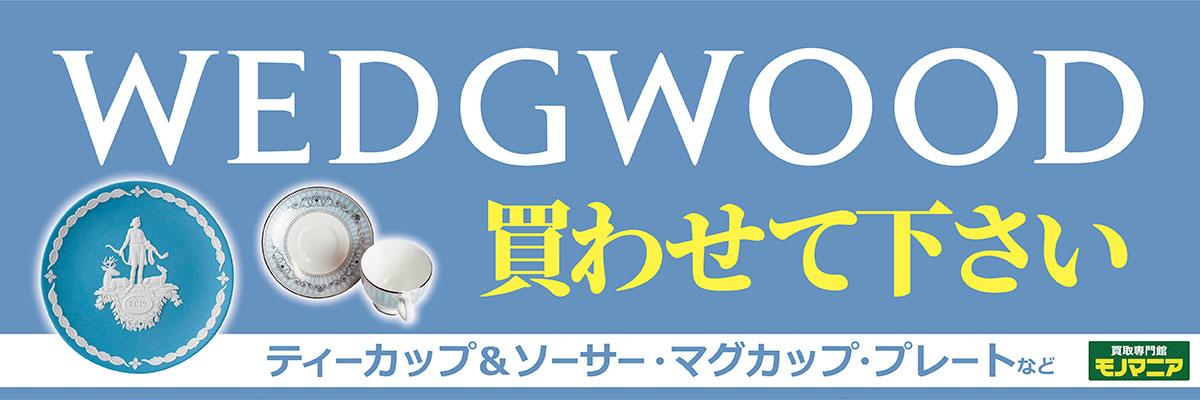 ウェッジウッド wedgwood 食器 贈答品 買取 売りたい 出張買取 モノマニア