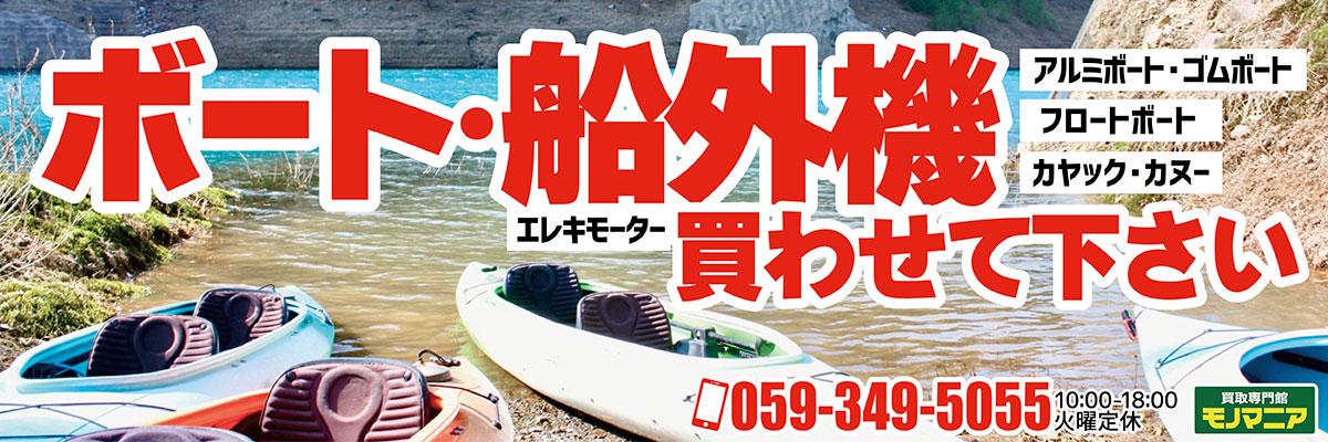 ボート 船外機 カヤック カヌー 買取 売りたい モノマニア もの創庫