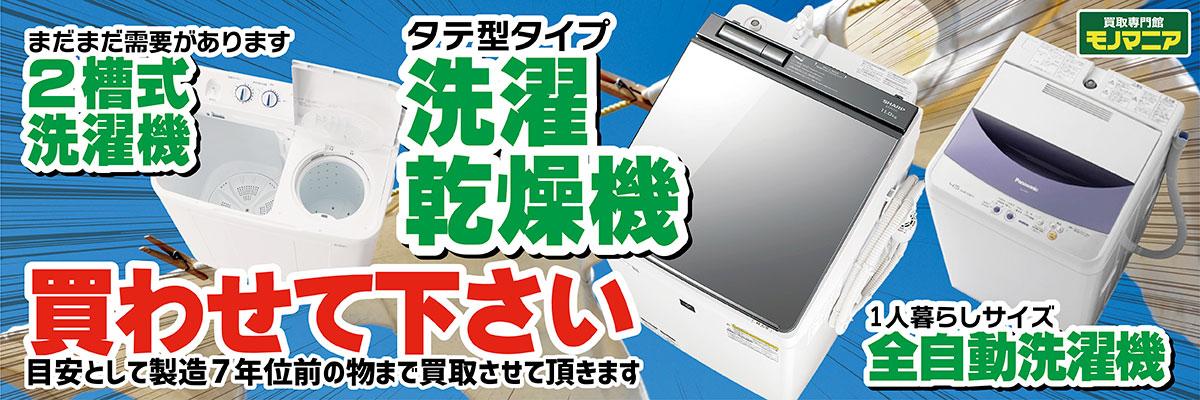 LPスライダー-洗濯機02
