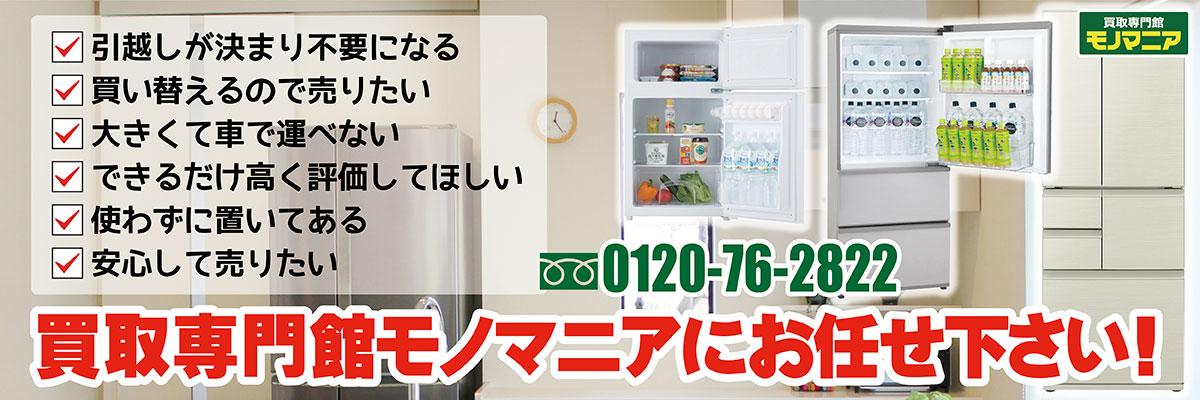 LPスライダー 冷蔵庫-03