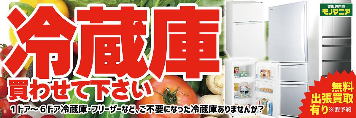 LPスライダー 冷蔵庫-01