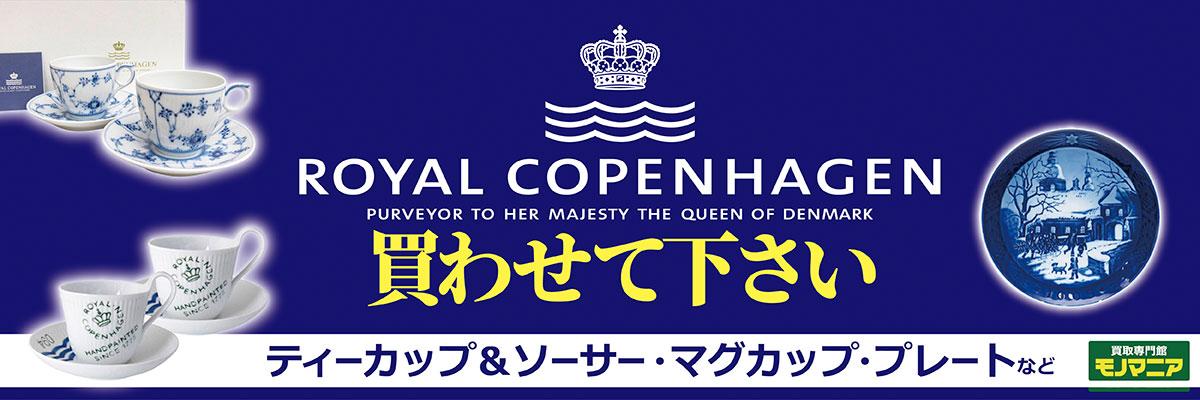 コペンハーゲン royalcopenhagen 食器 贈答品 買取 売りたい 出張買取 モノマニア