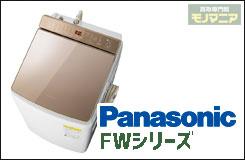 LP洗濯機-強化-パナFW