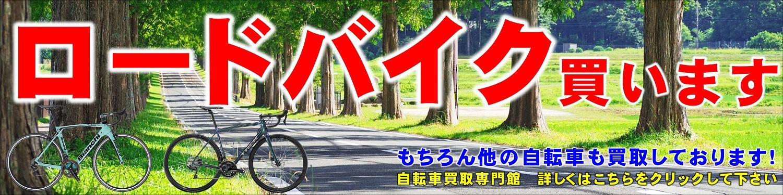 ロードバイク買わせて下さい【モノマニア】